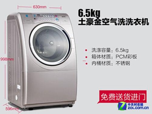 独创空气洗 三洋滚筒洗衣机天猫促销 原创