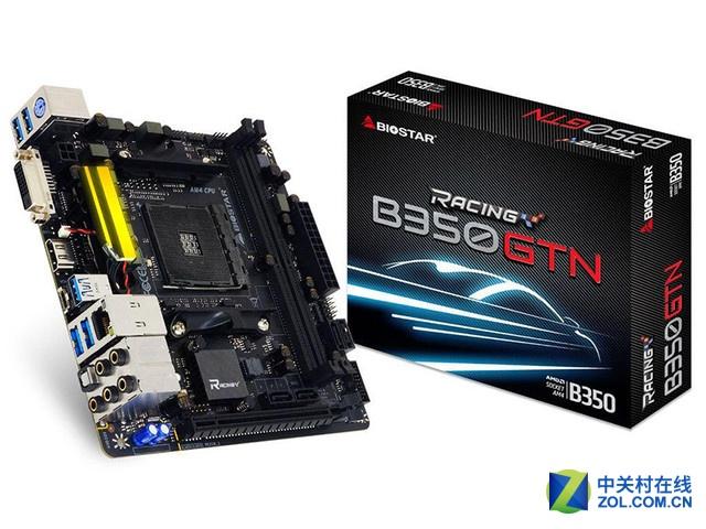 AMD迷你平台 映泰B350GTN迷你主板售799